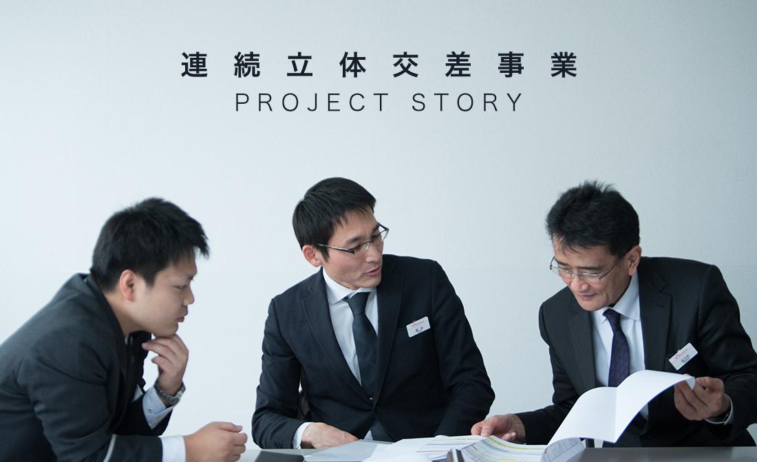 プロジェクト紹介:連続立体交差事業