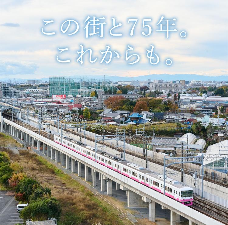 千葉と東京を繋げつづけて75年